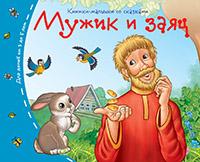 Книжки-малышки. Мужик и заяц