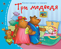 Книжки-малышки. Три медведя