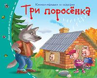 Книжки-малышки. Три поросёнка