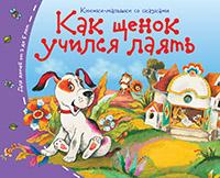 Книжки-малышки. Как щенок учился лаять