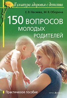 150 вопросов молодых родителей.