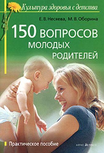 150 вопросов молодых родителей. Оборина М.В., Несяева Е.В.