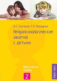 Нейропсихологические занятия с детьми. Ч.2 Колганова В.С., Пивоварова Е.В.