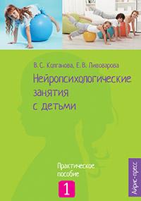 Нейропсихологические занятия с детьми. Ч.1 Колганова В.С., Пивоварова Е.В.