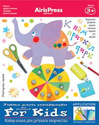 Мастерская малыша. К нам приехал цирк 3+ (Набор основ для детского творчества) Ульева Е.А.