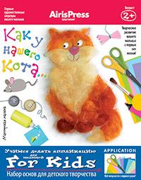 Мастерская малыша.  Как у нашего кота 2+ (Набор основ для детского творчества) Ульева Е.А.