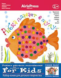 Мастерская малыша.  Рыбка плавает в пруду 2+ (Набор основ для детского творчества) Ульева Е.А.