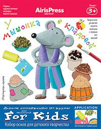 Мастерская малыша. У мышонка в кладовой 3+ (Набор основ для детского творчества) Ульева Е.А.