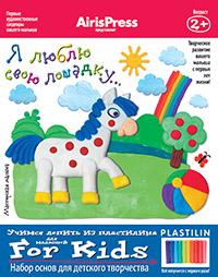 Мастерская малыша.  Я люблю свою лошадку 2+ (Набор основ для детского творчества) Ульева Е.А.