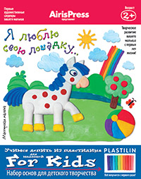 Ульева Е.А. - Мастерская малыша.  Я люблю свою лошадку 2+ (Набор основ для детского творчества) обложка книги