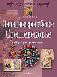 Вачьянц А.М. - Вариации прекрасного. Западноевропейское Средневековье обложка книги