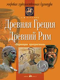 Вачьянц А.М. - Вариации прекрасного. Древняя Греция. Древний Рим обложка книги