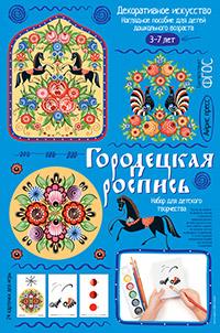 Городецкая роспись. Демонстрационный материал с методичкой для детей дошкольного возраста