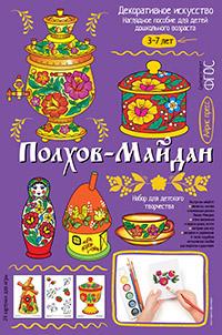 Полхов-Майдан. Демонстрационный материал с методичкой для детей дошкольного возраста