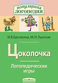 Логопедические игры. Цоколочка. Рабочая тетрадь Баскакина И.В., Лынская М.И.
