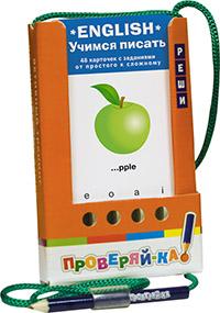 Проверяй-ка. English. Учимся писать.(Игра с карандашом) Владимирова А.А.