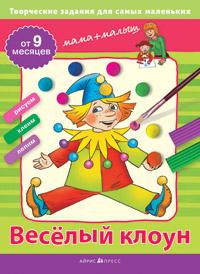 Творческие работы для самых маленьких. Весёлый клоун. (от 9 месяцев) - фото 1