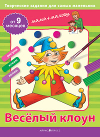 Творческие работы для самых маленьких. Весёлый клоун. (от 9 месяцев)