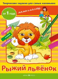 Творческие работы для самых маленьких. Рыжий львёнок. (от 1 года) Погодина С.В.