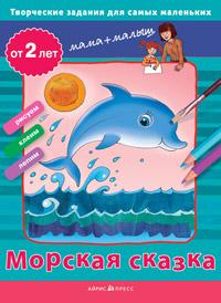 Погодина С.В. - Творческие работы для самых маленьких. Морская сказка. (от 2-х лет) обложка книги