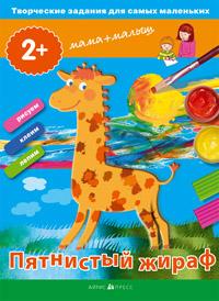 Творческие работы для самых маленьких. Пятнистый жираф. (2+) Ульева Е.А.