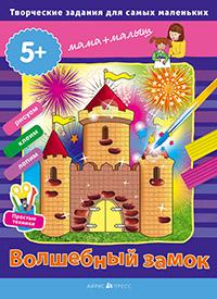 Творческие работы для самых маленьких. Волшебный замок. (5+) Ульева Е.А.