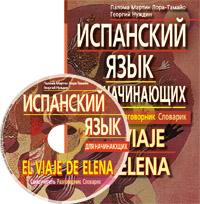 Испанский язык для начинающих. Самоучитель. Разговорник. Словарик. (комплект с CD-диском)