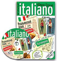Итальянский язык для начинающих. Самоучитель. Разговорник (комплект с МР3)
