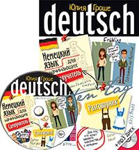 Немецкий язык для начинающих. Самоучитель. Разговорник с МР3 диском
