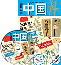 Китайский язык для начинающих. Самоучитель. Разговорник (с МР3)