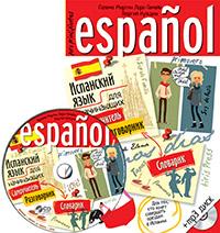 Испанский язык для начинающих. Самоучитель. Разговорник. Словарик.  (+ МР3) 2015