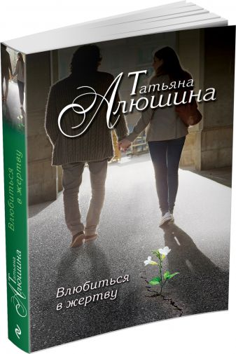 Татьяна Алюшина - Влюбиться в жертву обложка книги