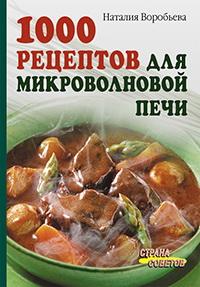 1000 рецептов для микроволновой печи Воробьева Н.В.