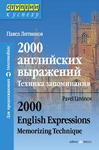 Литвинов П. - 2000 английских выражений. Техника запоминания обложка книги