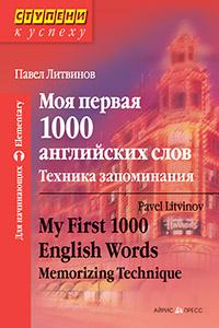 Моя первая 1000 английских слов. Техника запоминания