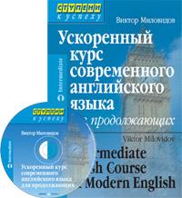 Ускоренный курс современного английского языка для продолжающих (комплект с MP3)