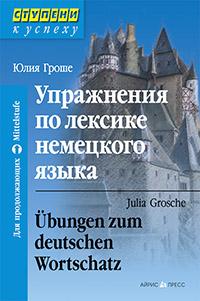 Упражнения по лексике немецкого языка