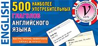 ТемКарт. 500 наиболее употребимых глаголов английского языка
