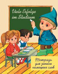 Тетрадь для записи немецких слов (Гномик Зандманн)