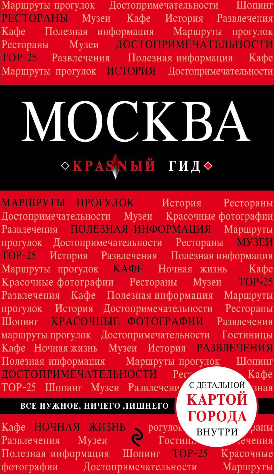 Чередниченко О.. Моска. 3-е изд., испр. и доп.