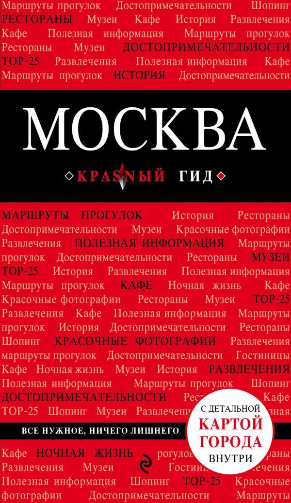 Москва. 3-е изд., испр. и доп. Чередниченко О.В.