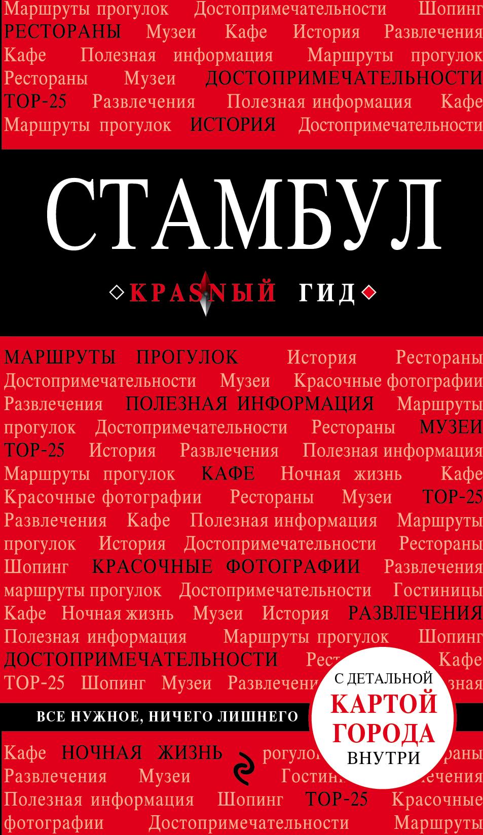Крузе М.А. Стамбул 3-е издание стамбул