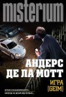 Андерс де ла Мотт - Игра [Geim]' обложка книги