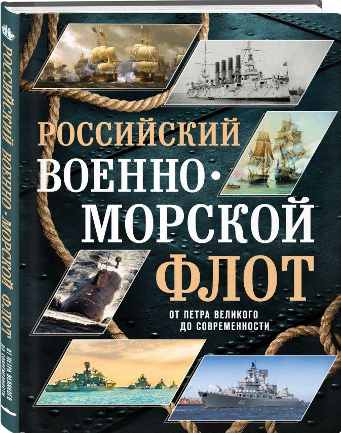 Андрей Поспелов - Российский военно-морской флот. От Петра Великого до современности обложка книги