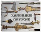 Козленко А.В., Волков В.В. - Холодное оружие мира (альбомный формат)' обложка книги