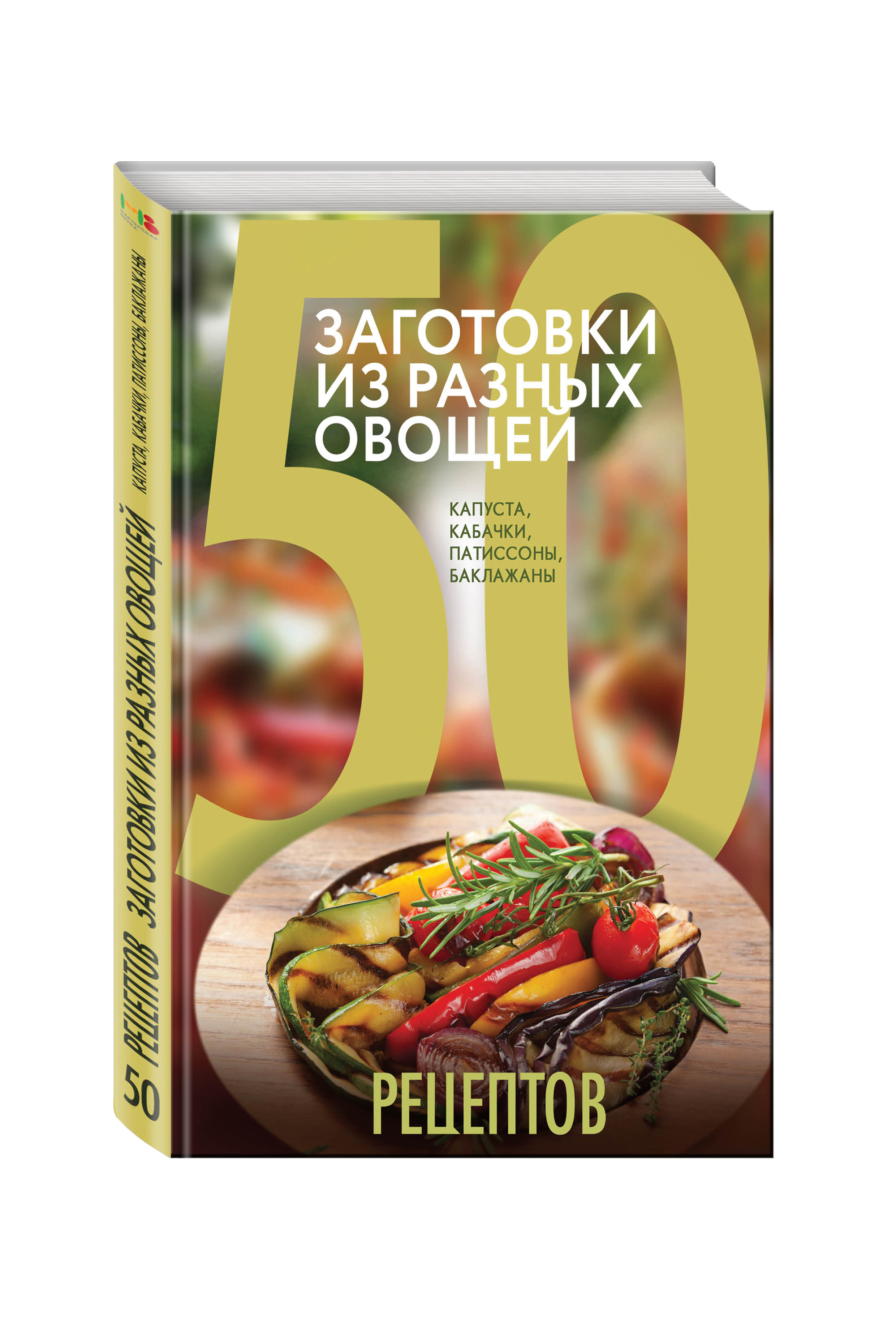50 рецептов. Заготовки из разных овощей. Капуста, баклажаны, кабачки, патиссоны