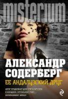 Содерберг А. - Ее андалузский друг' обложка книги