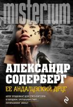 Содерберг А. - Ее андалузский друг обложка книги