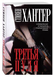 Легенда мирового детектива (обложка)