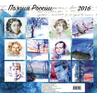 Поэзия России. Календарь настенный на 2016 год